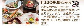 はなの夢[厨」