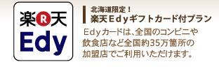 北海道限定!楽天Edyギフトカード付きプラン