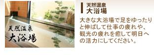 霊水の湯「旅人の湯」